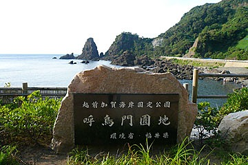越前海岸3.jpg