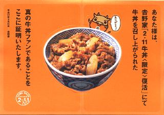 牛丼復活2.jpg