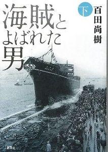 kaizoku2.jpg