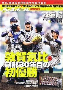 s-baseball.jpg