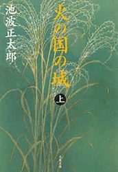 s-hinokuni1.jpg