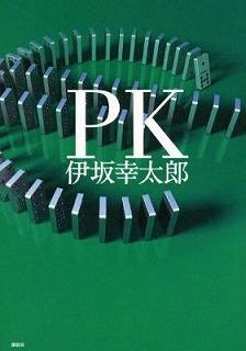 s-pk.jpg