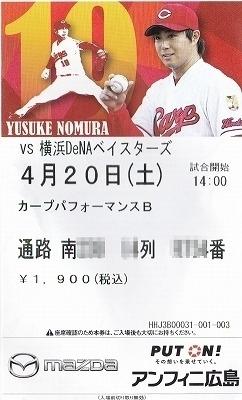 s-ticket2.jpg