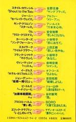ドロボー歌謡曲2.jpg