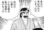 メガマック3.jpg