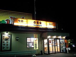 牛丼ひとすじ1.jpg