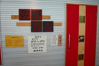 佐野蕎麦1.jpg