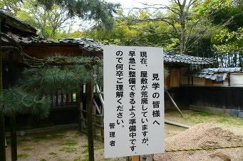 柴田氏庭園3.jpg