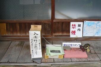 柴田氏庭園4.jpg