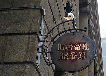 神戸いろいろ1.jpg