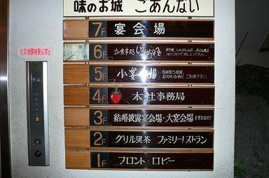 味のお城3.jpg