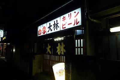 泪橋3.jpg