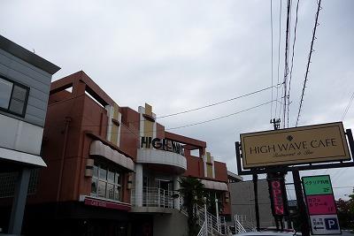 highwave4.jpg
