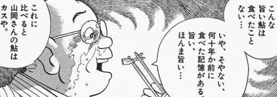 kyougoku4.jpg