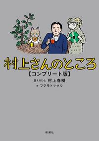 murakami.png