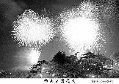 s-59-hanabi.jpg