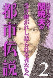 s-都市伝説2.jpg