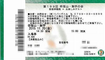 s-IMG_20151122_0001.jpg