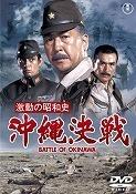 s-battle_of_okinawa.jpg
