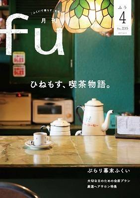 s-fu.jpg