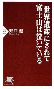 s-fujisan.jpg