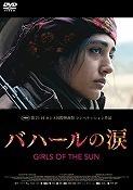 s-girls_of_the_sun.jpg