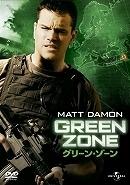 s-greenzone.jpg