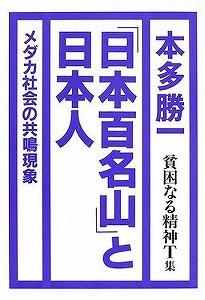 s-hyakumeizan.jpg