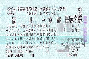 s-kippu_yuki.jpg