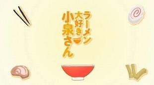 s-koizumi.jpg