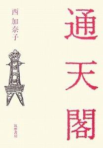 s-nishi.jpg