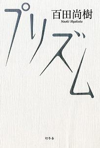 s-prism.jpg