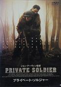 s-privatesoldier.jpg