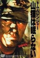 s-sniper.jpg