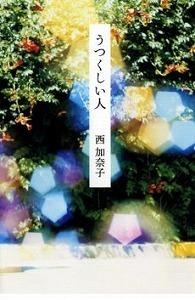s-utsukushii.jpg