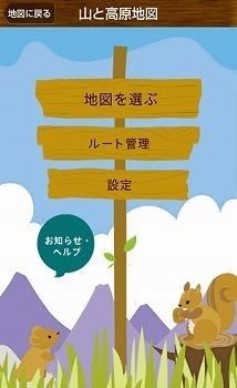 s-yama3.jpg