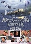 s-yamato.jpg
