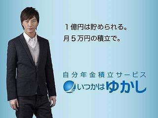 s-yukasi2.jpg